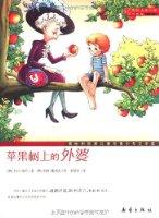 國際大獎小說:蘋果樹上的外婆(升級版)