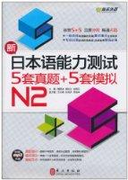 新日本語能力測試5套真題+5套模拟•N2(附MP3光盤1張)