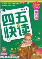 四五快读(第6册)(全彩图•升级版)
