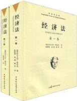 经济法(套装共2卷)