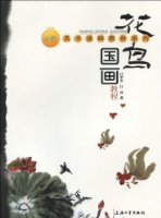 金牌美術基礎教材系列•花鳥國畫教程