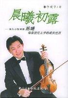 晨曦初露:青年小提琴家陈曦母亲回忆儿子的成长经历