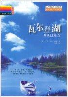 瓦尔登湖作者_瓦尔登湖_亨利·大卫·梭罗_txt下载 其它_一博书库