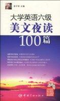 大學英語6級美文夜讀100篇(附贈MP3光盤1張)