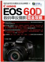 Canon EOS 60D數碼單反攝影完全攻略