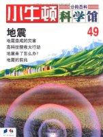 小牛顿科学馆•分册百科(49-54)(套装共6册)