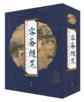 容斋随笔(套装全4册)