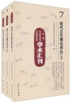 中国社会科学院文学研究所学术汇刊:现代文艺理论译丛(套装全3册)