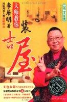 李居明大师教你装吉屋:中华传统智慧大全(2)(2011全彩版)