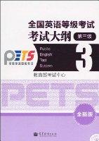 全國英語等級考試•考試大綱(第3級)(全新版)(附CD-ROM光盤1張)