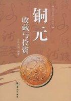 銅元收藏與投資