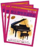 快乐钢琴基础教程:技巧•乐理•课程(4级)