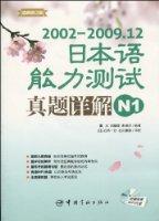 2002-2009.12日本語能力測試真題詳解N1(最新修訂版)(附高清MP3光盤1張)
