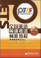 全國英語等級考試标準教程(第2級)(附MP3光盤1張)