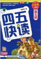 四五快读(第5册)(全彩图升级版)