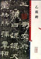 彩色放大本中国著名碑帖•乙瑛碑