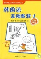 韩国西江大学韩国语教材系列丛书·韩国语基础教程1(学生用书)