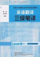 全國外語翻譯證書考試指定教材•英語翻譯•三級筆譯