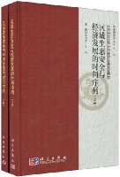 区域生态安全与经济发展的时间序列(套装上下册)