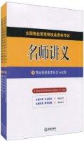 全国物业管理师执业资格考试:名师讲义(套装全4册)
