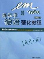 新标准德语强化教程:练习手册1(中级)