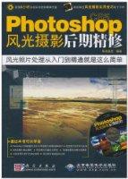 Photoshop CS5风光摄影后期精修(附DVD-ROM光盘1张)