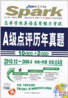 星火英语•高等学校英语应用能力考试:A级点评历年真题(10套真题+2套预测)(2010.12-2006.6)(附MP3光盘1张)