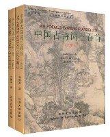 中国古诗词三百首(上下)