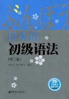 日本語初級語法