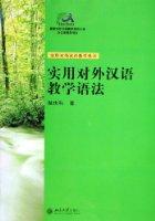 實用對外漢語教學語法