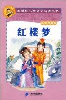 新课标小学语文阅读丛书:红楼梦(彩绘注音版)