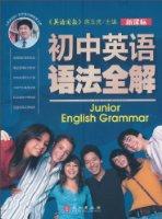 新課标初中英語語法全解