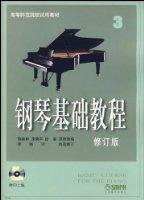 鋼琴基礎教程3(修訂版)(附光盤)
