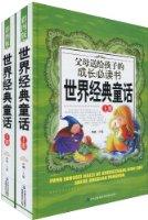 父母送給孩子的成長必讀書:世界經典童話(套裝上下冊)(附DVD光盤1張)(精裝)
