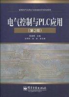 新编电气与电子信息类本科规划教材•电气控制与PLC应用(第2版)
