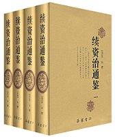 续资治通鉴(全4册)