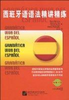 西班牙語語法精講精練(原版引進)