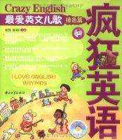 最愛英文兒歌•綠色篇(附CD、DVD光盤各1張)