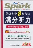 星火英语•英语专业8级考试满分听力(2012)(附CD-ROM光盘1张)