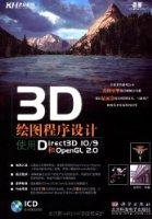 3D繪圖程序設計:使用Direct3D IO/9和OpenGL2.0(含光盤)