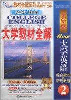 大學教材全解•全新版大學英語綜合教程+聽說教程2(2011上)