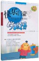 快樂啟蒙系列叢書:故事百科(全彩色)(套裝全3冊)