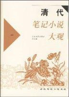 清代筆記小說大觀(共6冊)