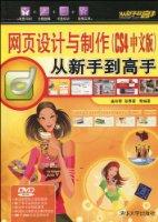 網頁設計與制作(CS4中文版):從新手到高手(附光盤1張)