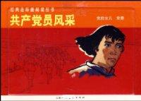 共产党员风采(全2册)