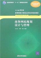 """普通高等教育""""十一五""""国家级规划教材•商务网站规划设计与管理"""