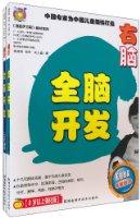 《壹嘉伊方程》教材系列:全脑开发•左脑,右脑(8岁以上强化版)(套装共2册)