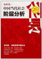 中国当代社会阶层分析(最新修订本)