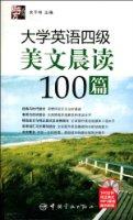 大學英語四級美文晨讀100篇(附盤)