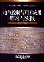新编电气与电子信息类本科规划教材•自动化专业•电气控制与PLC应用练习与实践